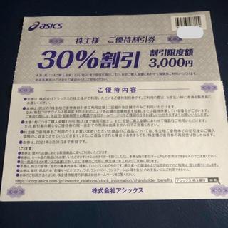 アシックス 株主優待 30%割引 最大3000円割引 1枚