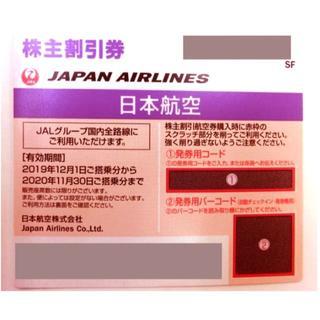 JAL株主優待券 日本航空 (延長後~2021年5月31日)1枚 ラクマ便送料込