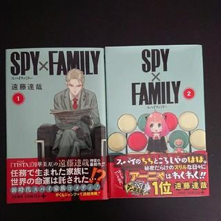 スパイファミリー 初版 第1刷 1巻 2巻 送料無料