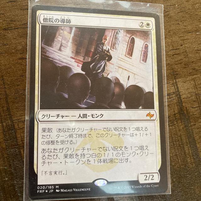 マジック:ザ・ギャザリング(マジックザギャザリング)のMTG 僧院の導師 運命再編 エンタメ/ホビーのトレーディングカード(シングルカード)の商品写真