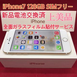 Apple - SIMフリー iPhone7 128GB ゴールド 上美品 新品電池交換済