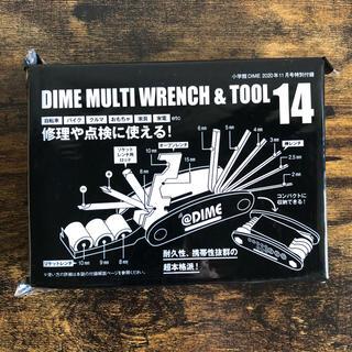 ショウガクカン(小学館)の小学館 DIME 11月号 付録 マルチレンチ&ツール 14(工具/メンテナンス)