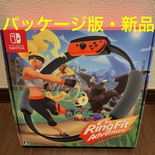 ニンテンドースイッチ(Nintendo Switch)のパッケージ版 リングフィットアドベンチャー 新品(家庭用ゲームソフト)