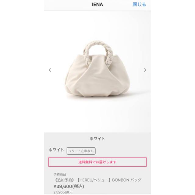 IENA(イエナ)の本日限定価格‼️IENA購入ヘリューバッグ レディースのバッグ(ショルダーバッグ)の商品写真
