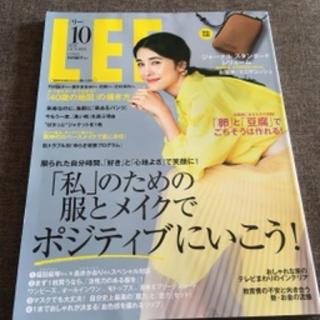 新品未読品 LEE 竹内結子 表紙 雑誌 10月号 付録なし lee 難あり