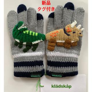 クレードスコープ(kladskap)の【新品タグ付き】クレードスコープ 恐竜手袋(手袋)