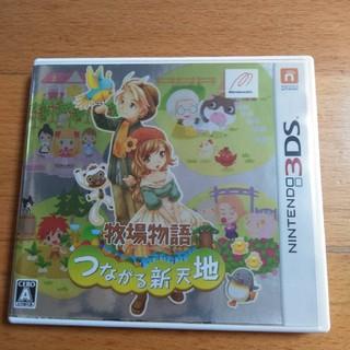 牧場物語 つながる新天地 3DS