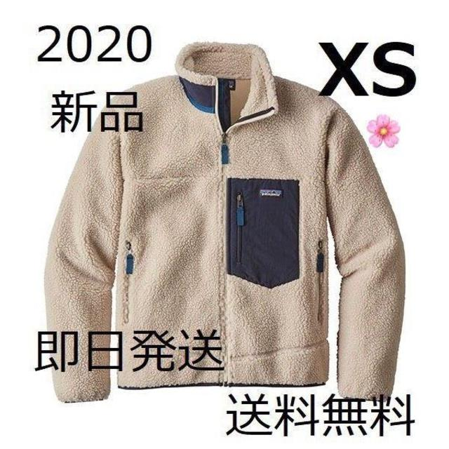 patagonia(パタゴニア)の送料込み 即日発送 XSサイズ パタゴニア メンズ レトロX ナチュラル メンズのジャケット/アウター(ブルゾン)の商品写真
