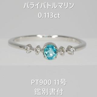 新品パライバトルマリンPT900リング 0.1UP 鑑別付 11号(リング(指輪))