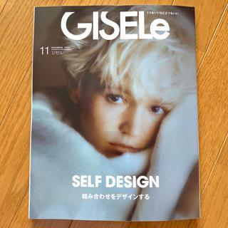 シュフトセイカツシャ(主婦と生活社)のGISELe(ジゼル)2020.11月号(ファッション)