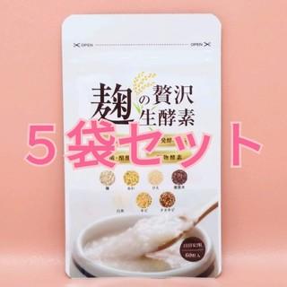 麹の贅沢生酵素 こうじの贅沢生酵素 60粒 5袋セット(ダイエット食品)