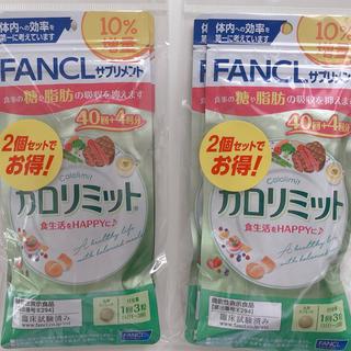 FANCL - カロリミット (44日分×2袋)×2セット 新品未開封