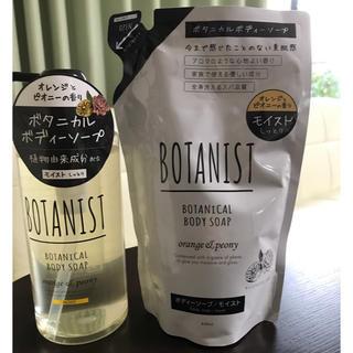 ボタニスト(BOTANIST)の新品!BOTANIST モイスト ボディソープ+詰め替えセット(ボディソープ/石鹸)