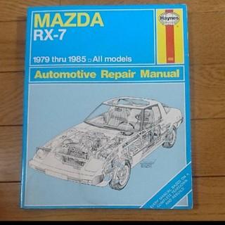 マツダ(マツダ)のMAZDA RX-7 Automotive Repair Manual(カタログ/マニュアル)