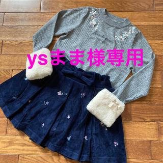 メゾピアノジュニア(mezzo piano junior)のメゾピアノ♡セーター♡スカート♡140(ニット)