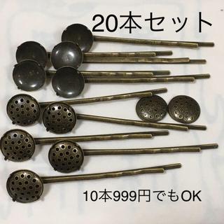 キワセイサクジョ(貴和製作所)のシャワーヘアピン 13mm 20本セット 金古美(各種パーツ)