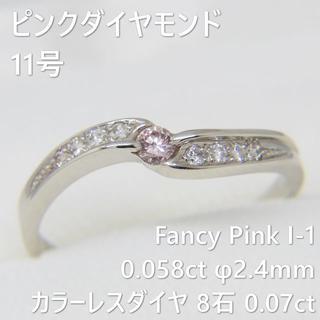 ファンシーピンクダイヤモンドPt900リング 0.058ct ソ付 11号