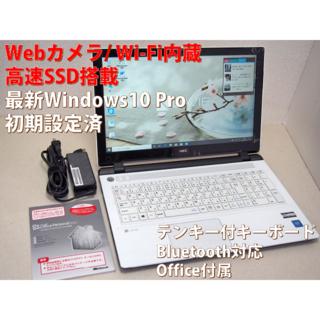 エヌイーシー(NEC)のNEC Lavie 8GBメモリ/SSD搭載/Office付/薄型A4ノートPC(ノートPC)