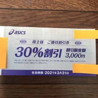 アシックス(asics)のasics株主優待30%割引券 10枚(ショッピング)