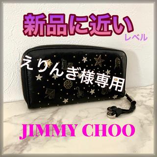 JIMMY CHOO - 【とっても可愛い❤️】JIMMY CHOO 長財布 星座 ゾディアック