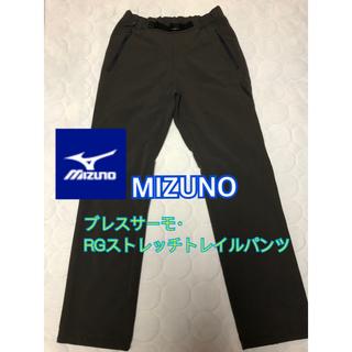 ミズノ(MIZUNO)の最終値下げ❗【美品】MIZUNO ブレスサーモ・RGストレッチトレイルパンツ(その他)