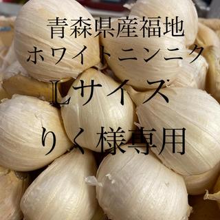りく様専用 青森県産福地ホワイトニンニク Lサイズ1500g(野菜)