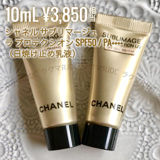 CHANEL - 【お試し✦10mL】シャネル サブリマージュ ラプロテクシオン 日焼け止め乳液
