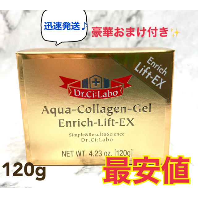 Dr.Ci Labo(ドクターシーラボ)のドクターシーラボ アクアコラーゲンゲル エンリッチリフトEX  120g コスメ/美容のスキンケア/基礎化粧品(オールインワン化粧品)の商品写真