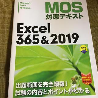 モス(MOS)の「MOS対策テキストExcel 365&2019(資格/検定)