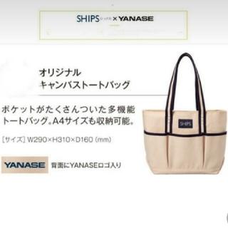 シップス(SHIPS)のSHIPS・YANASE  オリジナルキャンパストートバッグ(トートバッグ)