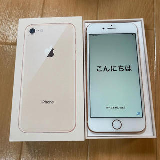 Apple - iPhone 8 Gold 64 GB Softbank(SIMロック解除済)