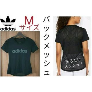 adidas - アディダス メッシュTシャツ レディース Mサイズ adidas