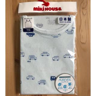ミキハウス(mikihouse)のミキハウス タンクトップ【肌着】サックス110(下着)