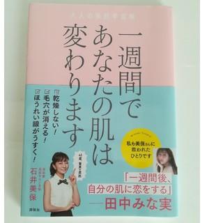 講談社 - 「一週間であなたの肌は変わります大人の美肌学習帳」石井美保
