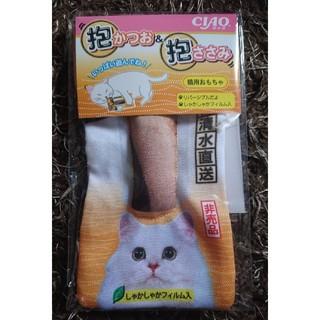 猫用 おもちゃ 抱きかつお&抱きささみ(猫)