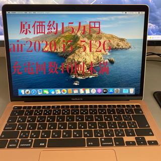 Apple - MacBook Air  2020年式 i5 512G 最終値下げ