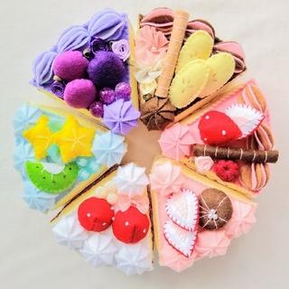 フェルトおままごと☆6種類のケーキセットNo.131(その他)