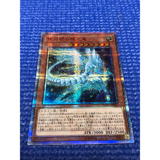 ユウギオウ(遊戯王)の遊戯王 銀河眼の残光竜 20th シク シークレット 美品(シングルカード)