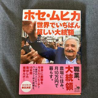 カドカワショテン(角川書店)のホセムヒカ 世界で一番貧しい大統領(ノンフィクション/教養)
