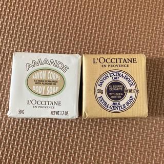 L'OCCITANE - ロクシタン ソープ 2個セット