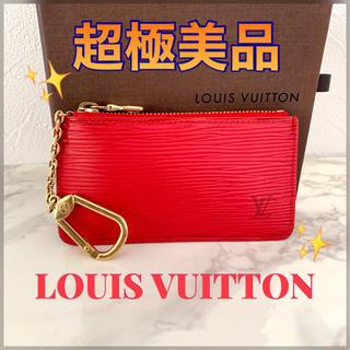 LOUIS VUITTON - 【超定番大人気コインケース❤️】ヴィトン エピ コインケース