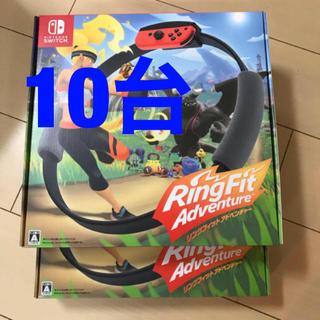 ニンテンドースイッチ(Nintendo Switch)の【10台セット】リングフィットアドベンチャー(家庭用ゲームソフト)