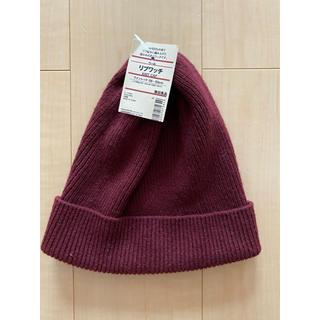 ムジルシリョウヒン(MUJI (無印良品))の無印良品 ニット帽 ニットキャップ(ニット帽/ビーニー)
