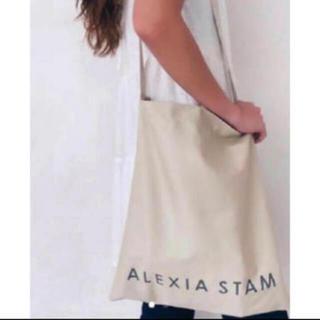 ALEXIA STAM - alexiastam ノベルティバック ベージュ 新品未使用