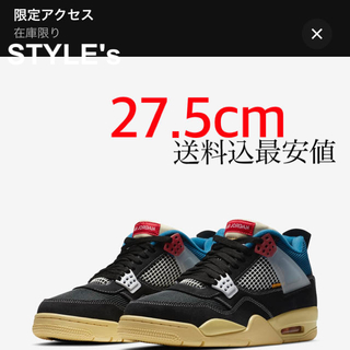 NIKE - 【Union×NIKE】ジョーダン4【即日発送】