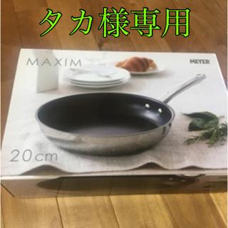 マイヤー(MEYER)のMEYER マキシム エスエス フライパン 20cm(鍋/フライパン)