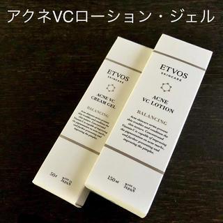 エトヴォス(ETVOS)の新品未使用 エトヴォス etvos アクネVCローション クリームジェル セット(美容液)