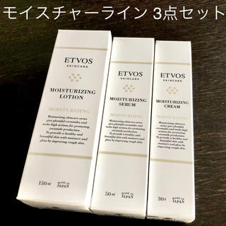 エトヴォス(ETVOS)の新品未使用 エトヴォス etvos モイスチャライジングシリーズ3点セット(美容液)