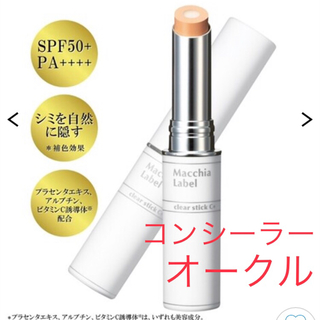 Macchia Label - 新品未開封 マキアレイベル クリアスティックC+ オークル 美容コンシーラー