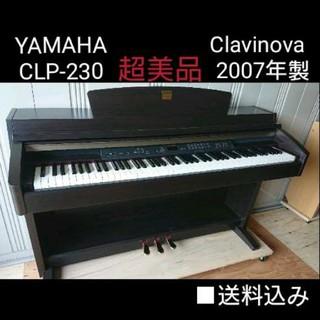 ヤマハ(ヤマハ)の送料込み YAMAHA 電子ピアノ CLP-230 2007年製 超美品(電子ピアノ)
